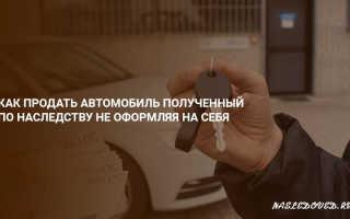 Как продать авто не вступая в наследство