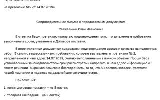 Письмо о направлении документов образец