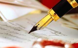 Как написать заявление на земельный участок образец