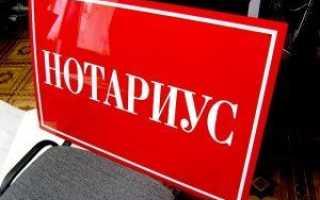 Сколько стоят услуги нотариуса при оформлении наследства в беларуси