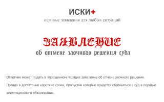 Заявление об отмене заочного решения образец