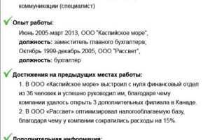 Резюме на работу в пенсионный фонд образец