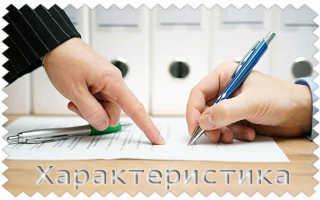 Характеристика для награждения образец написания