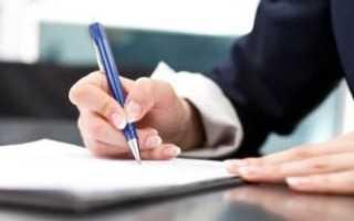 Образец заявления на увольнение по соглашению