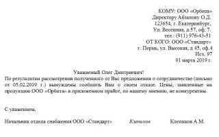 Письмо отказ от заключения договора образец