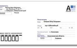 Письмо по украине образец