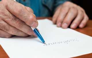 Как заполнять заявление на рвп образец заполнения