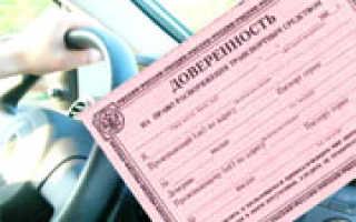 Доверенность на управление автомобилем образец заполнения