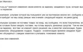 Письмо о сроках поставки образец