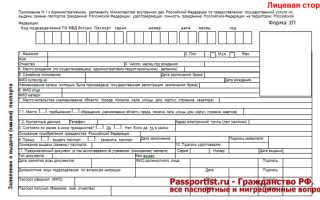 Образец заявления на паспорт при смене фамилии