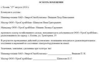 Образец протокол обследования помещения