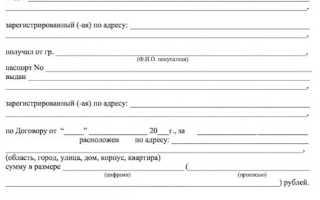 Расписка задаток за дом образец