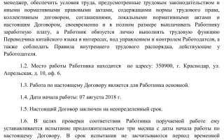 Трудовой договор на 0 25 ставки образец