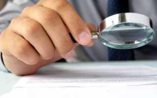 Копия решения суда о расторжении брака образец