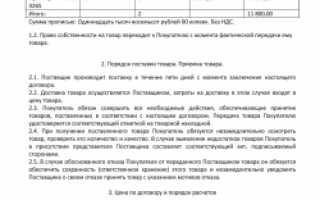 Договор поставки с ип образец