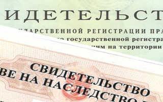 Свидетельство о праве на наследство выдается на все имущество