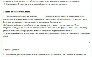 Договор пожертвования имущества бюджетному учреждению образец