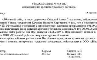 Уведомление об истечении срока трудового договора образец