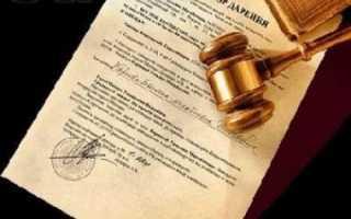 Договор дарения по наследству образец