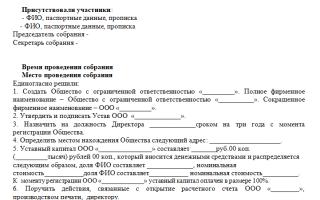 Протокол общего собрания участников общества образец