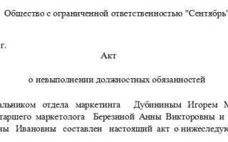 Акт о неисполнении должностных обязанностей образец