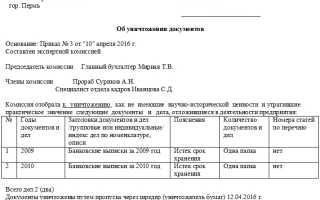 Акт на списание архивных документов образец