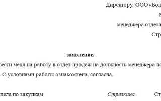 Заявление о переводе на должность образец