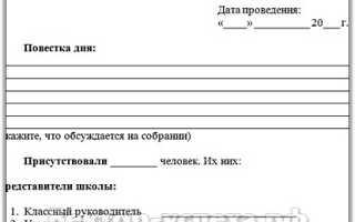 Образец написания протокола родительского собрания