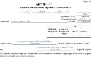 Акт приемки объекта капитального строительства образец