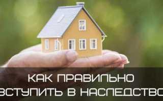 Законы о наследстве в россии по завещанию
