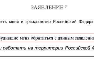 Заявление на приобретение гражданства рф образец заполнения
