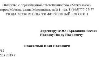Дилерское письмо образец
