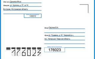 Образец заполнения письма почта россии
