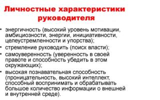 Образец характеристики на директора предприятия для награждения