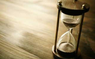 Сколько времени дается на оформление наследства