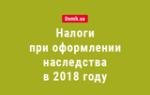 Стоимость переоформления наследства у нотариуса в украине