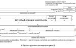 Форма трудового договора образец