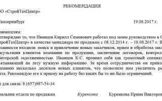Рекомендательное письмо управляющему образец
