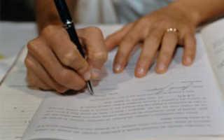 Образец совместного заявления о расторжении брака