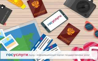 Госуслуги загранпаспорт образец заявления