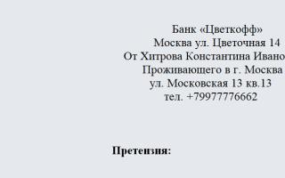 Образец претензионного письма банку