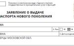 Заявление на загранпаспорт нового образца московская область