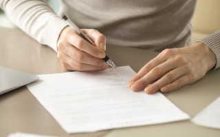 Письмо предписание образец