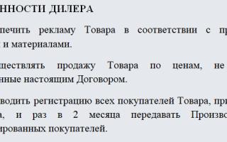 Дилерский договор образец
