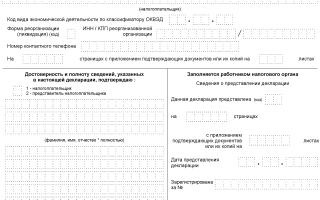 Как заполнить декларацию по транспортному налогу образец