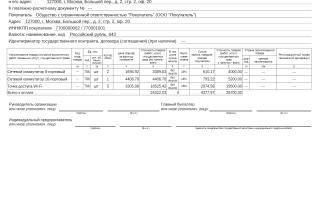 Электронный счет фактура образец
