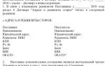 Дополнительное соглашение к договору изменение реквизитов образец
