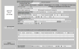 Образец заявления на патент иностранному гражданину