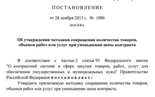 Дополнительное соглашение на уменьшение суммы договора образец