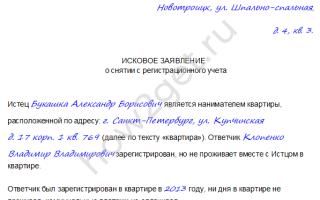Образец искового заявления снятие регистрация